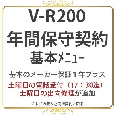 VR-200 保守 基本1年