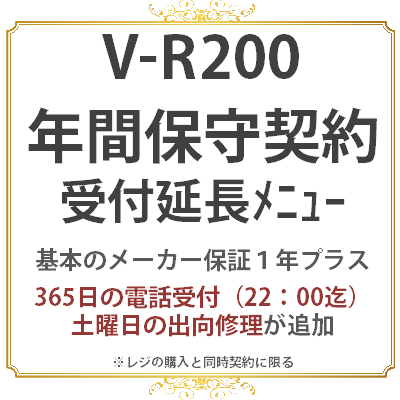 V-R200 延長保守1年