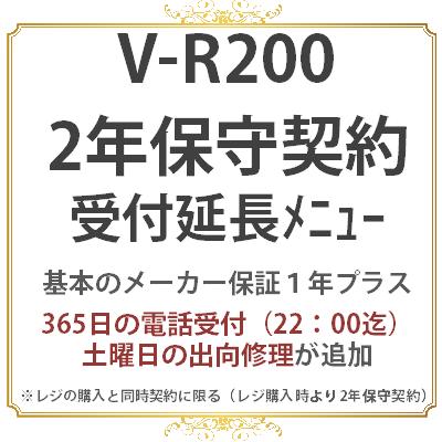 V-R200 延長保守2年