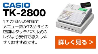 カシオ TK-2800